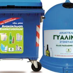 Ανακύκλωση: Εσείς γνωρίζετε ότι…