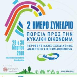 Το πρόγραμμα του Συνεδρίου για την Κυκλική Οικονομία που διοργανώνει ο Ε.Σ.Δ.Α.Κ.