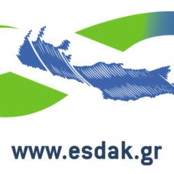 Συνέδριο για την Κυκλική Οικονομία από τον Ε.Σ.Δ.Α.Κ.