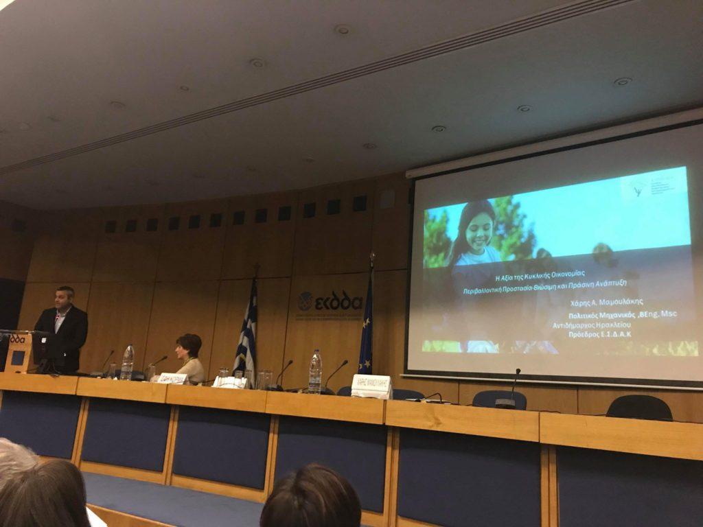 Το Περιβαλλοντικό Πάρκο Κυκλικής Οικονομίας σε Ημερίδα του Εθνικού Κέντρου Δημόσιας Διοίκησης & Αυτοδιοίκησης
